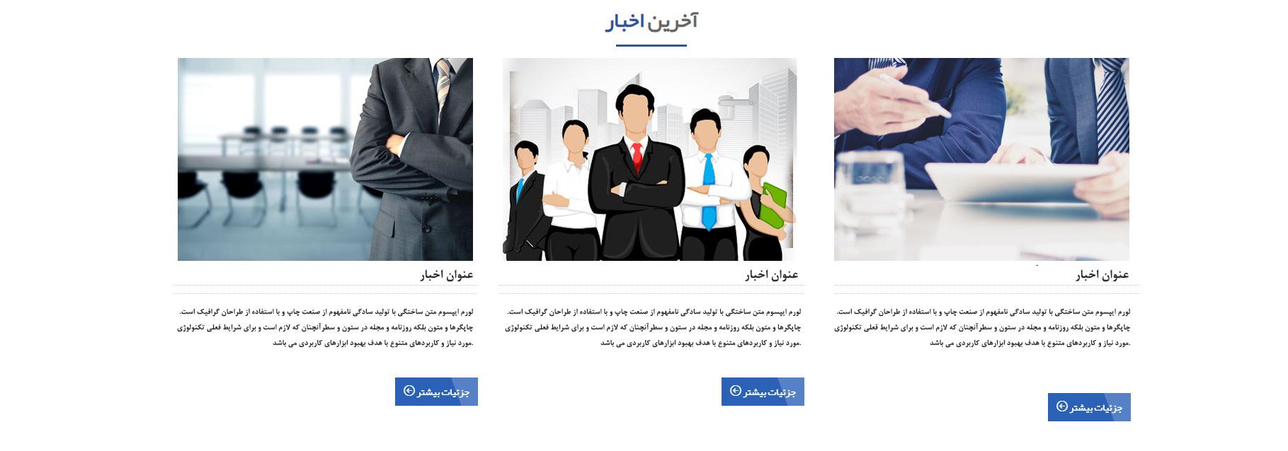 ساخت وب پارت نمایش اخبار